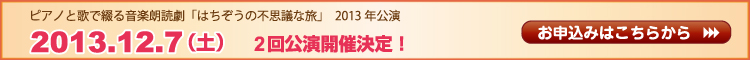 2013年12月7日公演開催